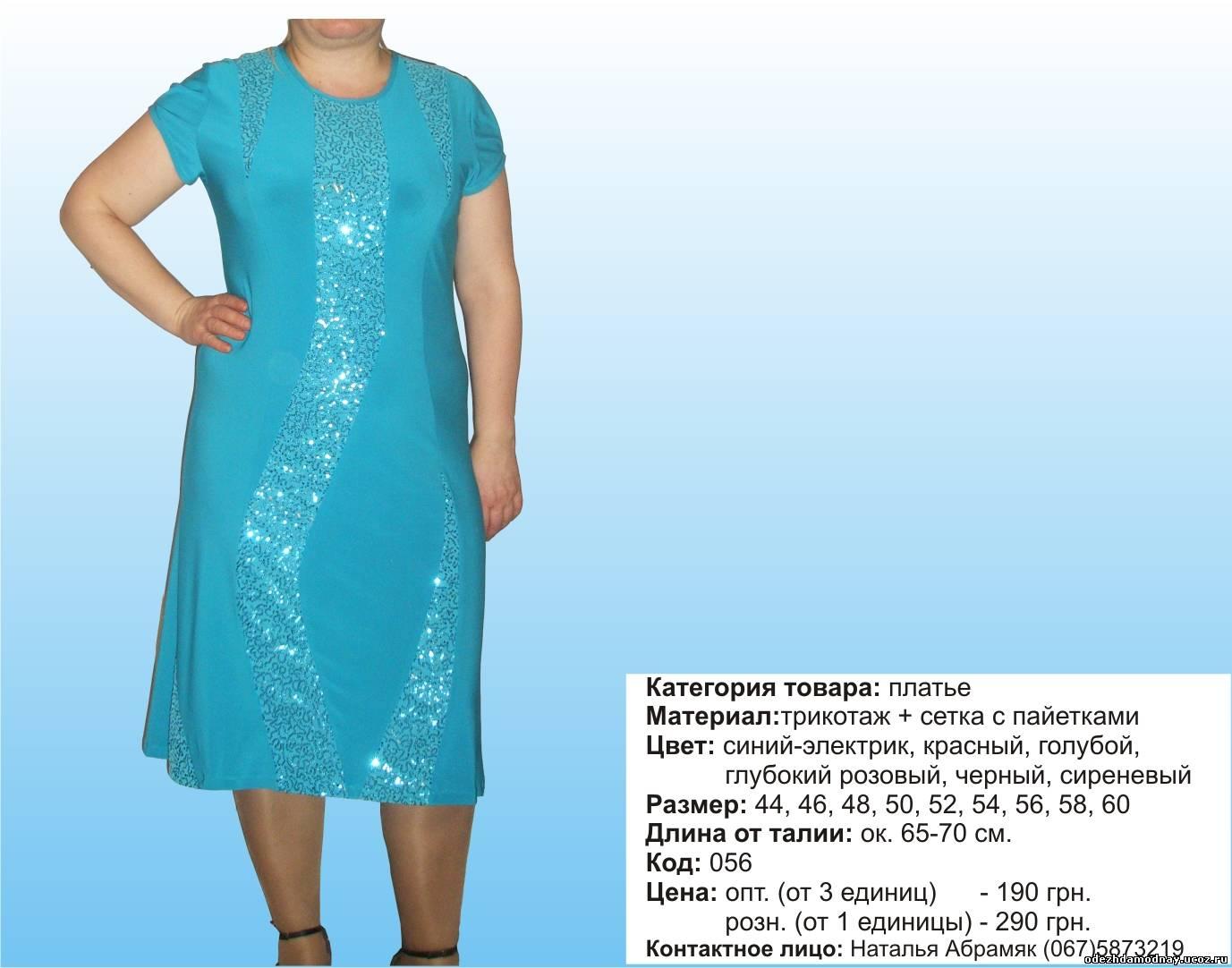 Одежда Маленьких Размеров Женская