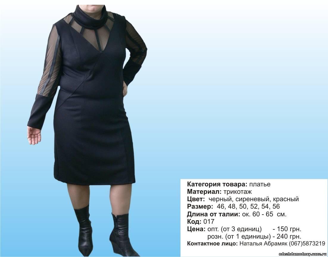 Женская Одежда Партнерка